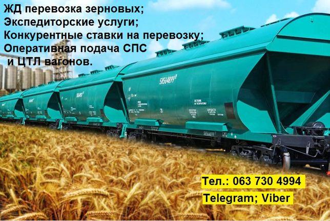 Зерновозы, ЖД перевозка зерна. Укрзализныця.