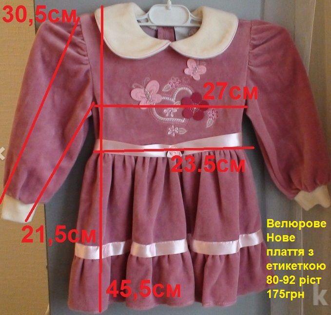 Велюрове Нове плаття з етикеткою 80-92 ріст 175грн Ровно - изображение 1