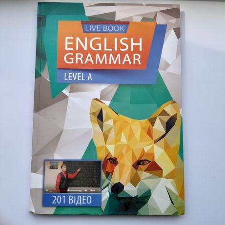 Книга для изучения английского языка. English grammar. Live book