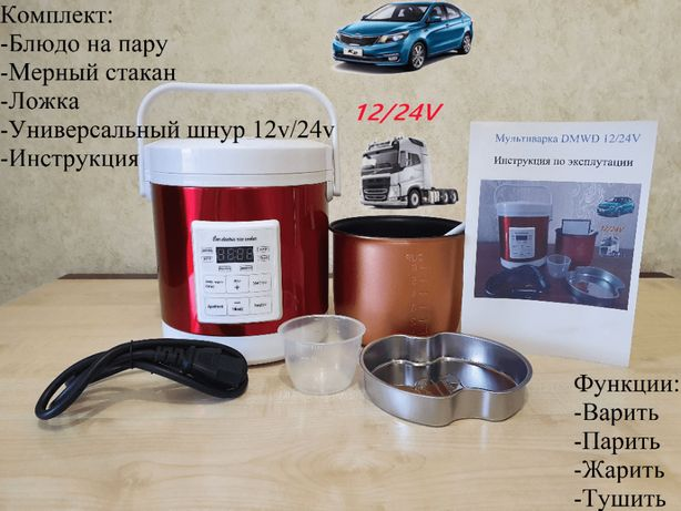 Мультиварка автомобильная 1.6л 12/24v вольт в машину от прикуривателя