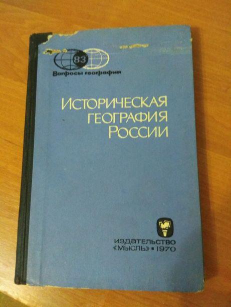 Историческая география России. М,1970