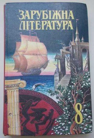 Підручник-Хрестоматія 8 клас С.І.Сафарян , Ю.І.Султанов