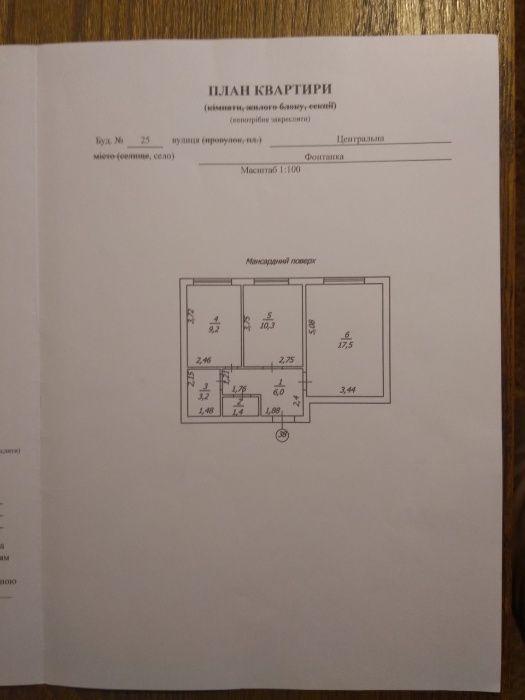 Продам квартиру в Фонтанке ул Центральная 25 Фонтанка - изображение 1