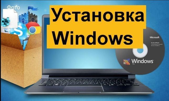 200 грн! Установка Windows (Виндовс) ремонт компьютера, Чистка ноутбук