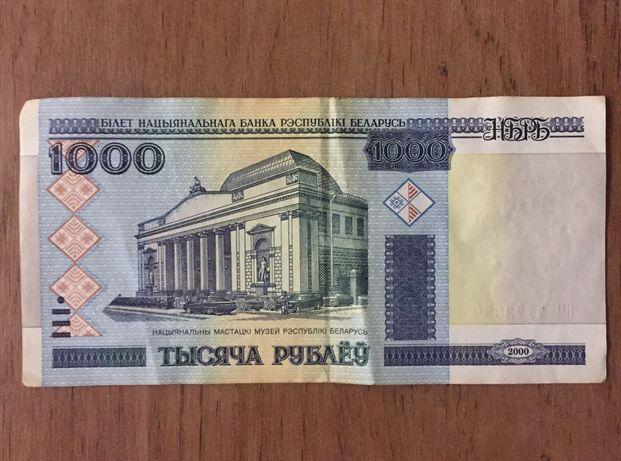1000 белорусских рублей