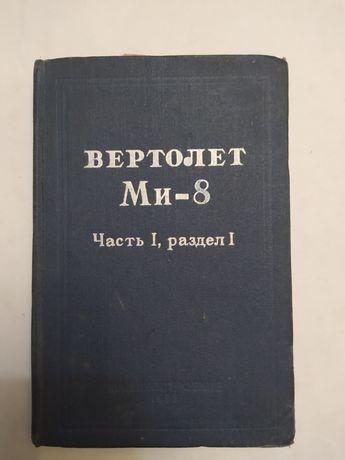 Вертолет Ми-8.Часть1, раздел 1.Подготовка к полетам.