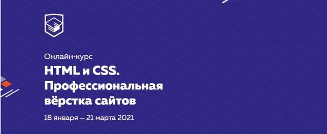 Курс по программированию, программирование, html, css, js, курсы js