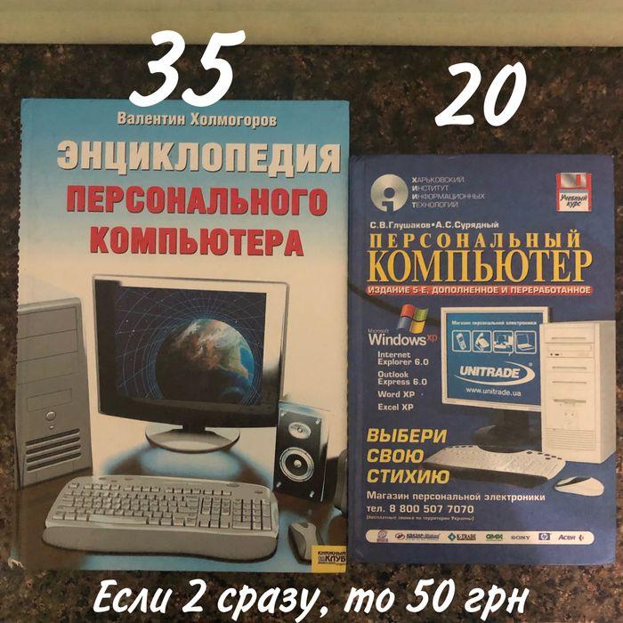 ГДЗ, словари, справочники. Продам книги Киев - изображение 1