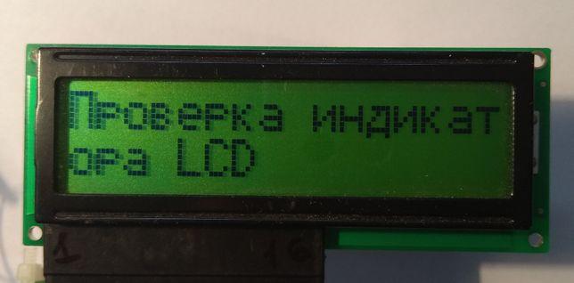 ЖКИ LCD Дисплей 1602 16x2 для Arduino (100мм)