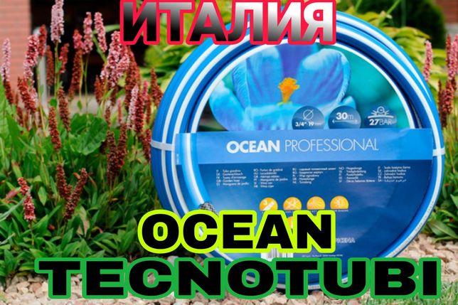 Шланг для полива Ocean professional(Италия)шланг для сада и огорода!