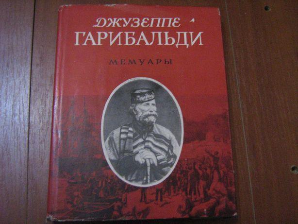 Литературные памятники Джузеппе Гарибальди Мемуары тираж 23000