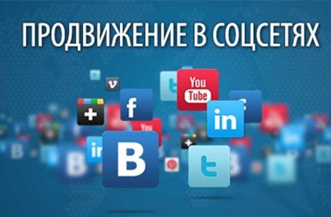 Накрутка подписчиков и лайков в Инстаграм, ТикТок, Ютуб, Телеграм, Вк