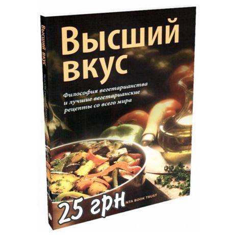КНИГИ МУДРОСТИ ВЕД (ведическая литература)2