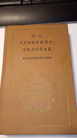 """""""Воспоминания"""" (о Льве Ник. Толстом) автор его дочь Т.Л. Сухотина-Толс"""