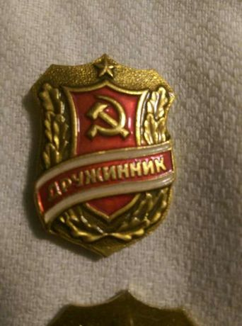"""Значок """"Дружинник"""". СССР."""