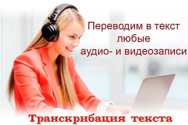 Услуги Транскрибации (расшифровка) перевод аудио и видео в текст
