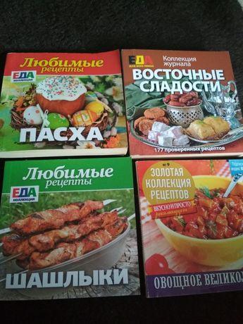 Кулінарні книги , дешево