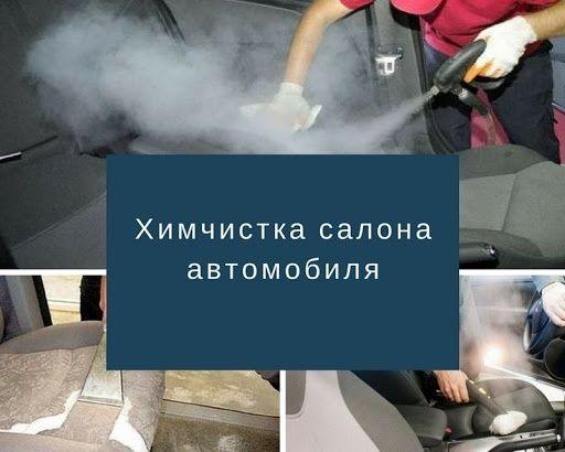 Всего 1300 грн Химчистка салона автомобиля Киев и область Есть выезд