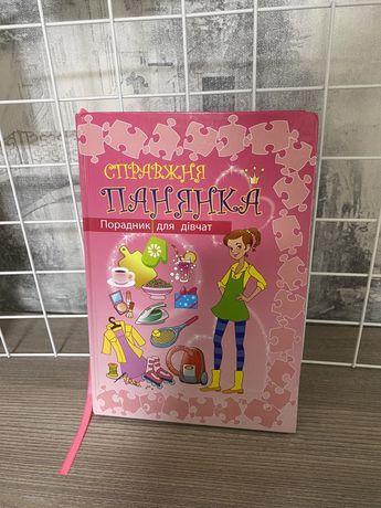 Справжня панянка книга для дівчинки порадник для дівчинки