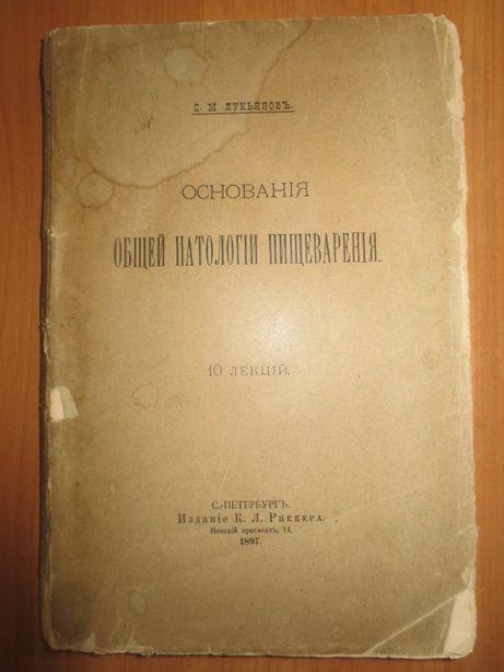 Основания Общей Патологии Пищеварения и Дыхания, С.М. Лукьяновъ,