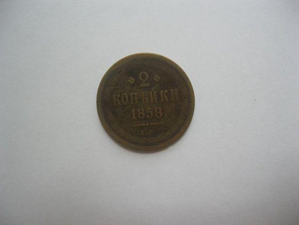 Царская Россия 2 копейки 1858 год Александр II