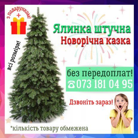 ПРЕМІУМ ЯЛИНКА штучна Новогодняя елка