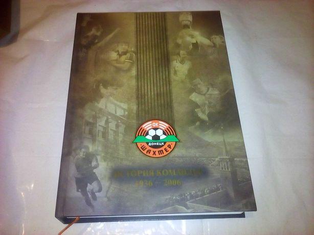 книга:  Шахтер Донецк-70 лет. История команды 1936-2006