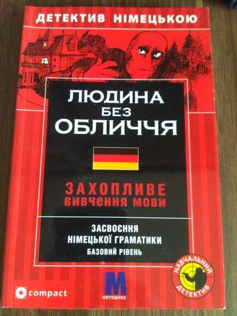 Детектив, немецкий язык, учебник