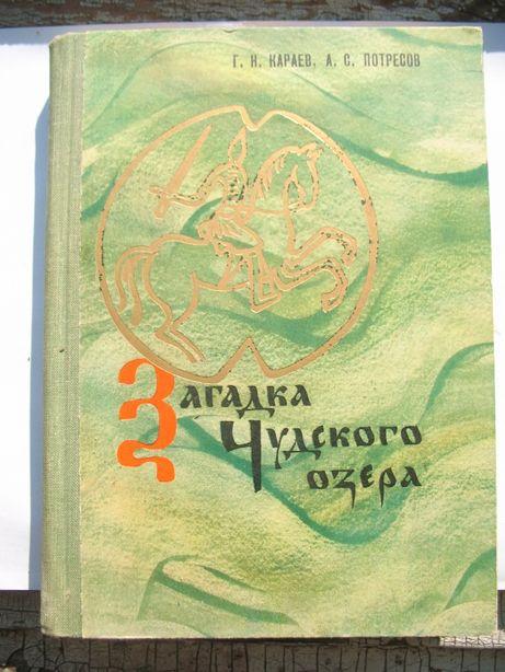 Загадка Чудского озера.Георгий Караев, Александр Потресов,1966 г.