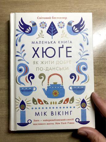 Мік Вікінг. Маленька книга Хюґе як жити добре по-данськи