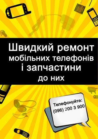 Ремонт телефонів та ноутбуків, п.к.