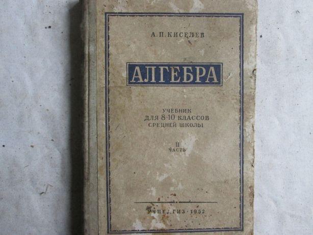 Алгебра 1952 г. учебник 8-10 класс сред. шк. часть 2.