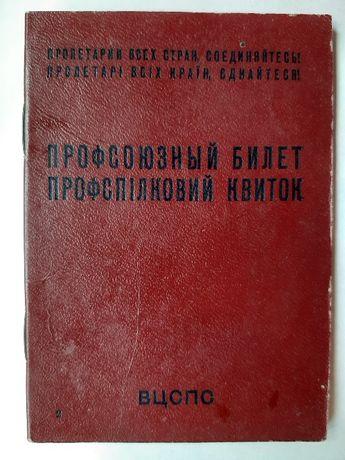 Профсоюзный билет ВЦСПС СССР 1922 г.