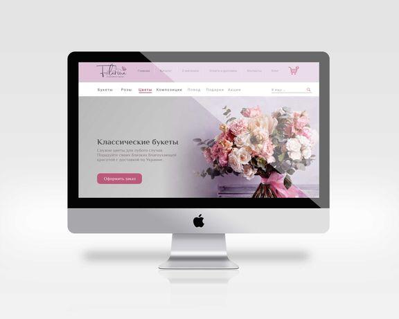 Разработка сайтов / Лендинг / Дизайн