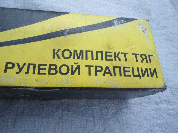 Комплект тяг рулевой трапеции на ВАЗ 2101- 2107.