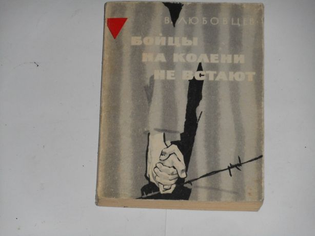 В.Любовцев Бойцы на колени не встают 1964 г