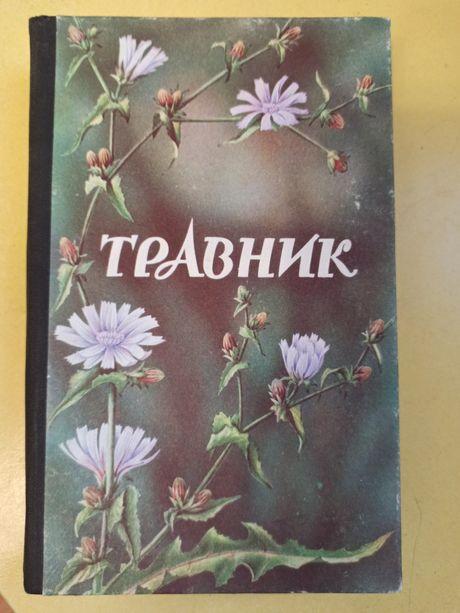 Книга Травник новая