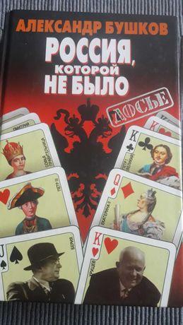 Книга россия которой не было