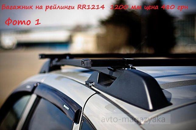 Багажник на рейлинги,поперечина Skoda Octavia/SuperB/Fabia/Yeti/Kodiaq