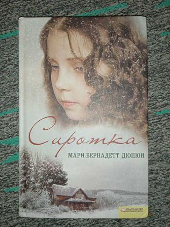 Мари-Бернадетт Дюпюи Сиротка книга
