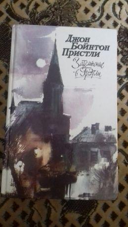 Продам книгу Джона Бойнтона Пристли