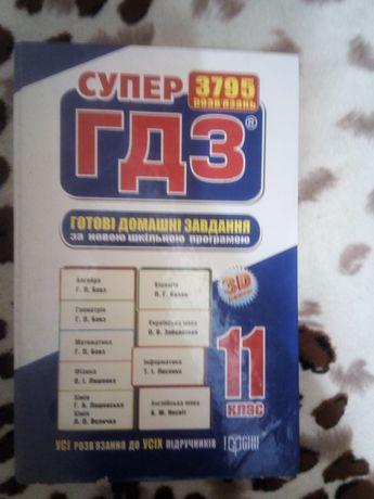 Продам ГДЗ 11 класс