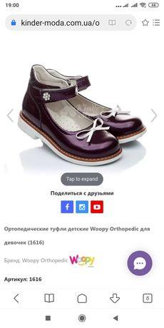 Нарядные школьные туфли Woopy ortopedic 30