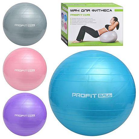 Мяч для фитнеса, Фитбол, фитнесбол, 55, 65, 75, ,85 см