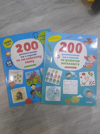 Clever.200 увлекательных игр и заданий .развивашки.русский язык