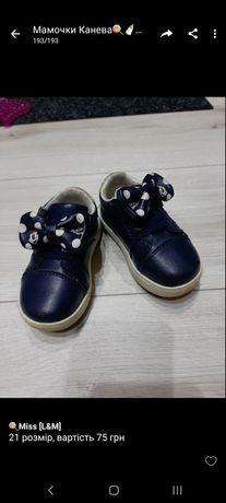 Взуття для дівчинки кросівки босоніжки