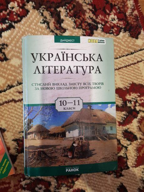 Українська література (дайджест, підготовка до ЗНО) 2 книги