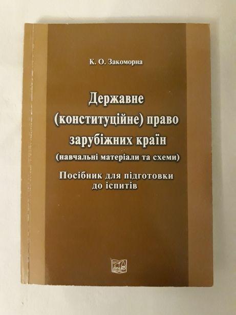 Книга Посібник