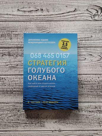 Стратегия голубого океана В. ЧАН КИМ /РЕНЕ МОБОРН бизнес книга