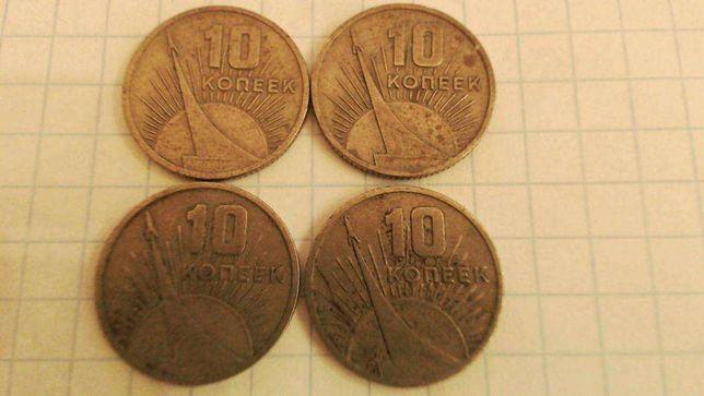 Юбилейная монета 10 копеек 1917-1967